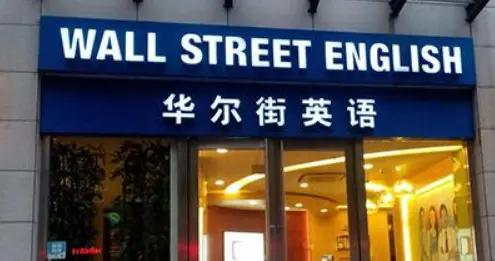 多次要求退款无果 华尔街英语两家公司被学员告