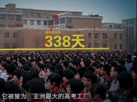 """亚洲最大高考工厂,揭秘毛坦厂中学""""恐怖""""升学率背后的故事"""