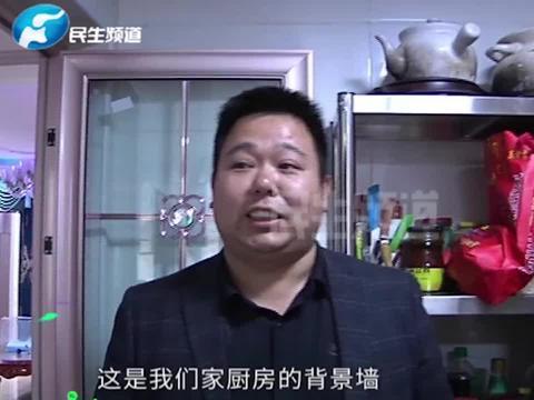 河南郑州:男子厨房瓷砖脱落,一看装修保修期大呼委屈