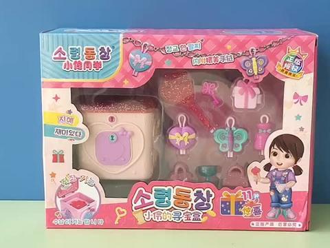儿童玩具拆箱,公主开锁百宝箱解冻礼物,趣味益智视频