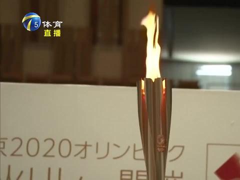 东京奥运会火炬完成第73天的传递