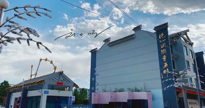 """实拍甘肃通渭""""悦心国际书画村"""",游客:不愧是中国书画艺术之乡"""
