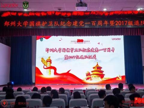 Leader带你见证|郑州大学国旗护卫队纪念建100周年&17届退队仪式