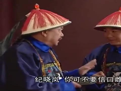 和珅向皇上献宝,不料纪晓岚一口指出这是赝品,文化人就是不一样