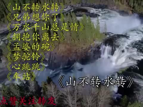 《山不转水转》《拥抱你离去》《孟婆的碗》梦驼铃《心跳跳》