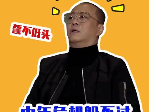 欧阳震华分享宣萱片场趣事,真是中年危机躲不过!