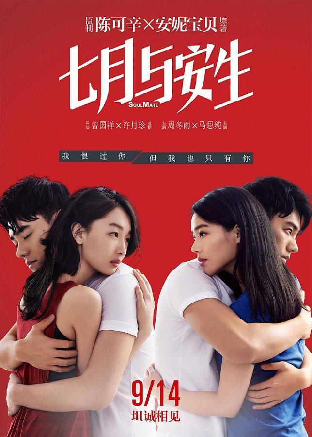 曾国祥导演电影《七月与安生》将于6月25日在日本上映……
