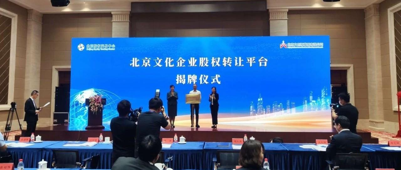 【Touch Beijing】草根文化企业股权融资不再难——北京文化企业股权转让平台来了!