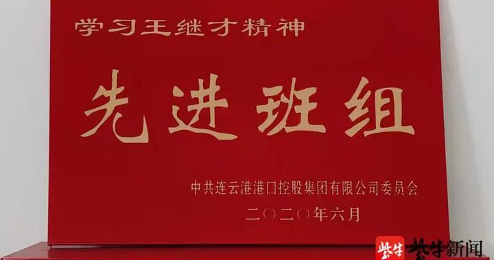 连云港港:与时代楷模精神同行,打造海上服务模范班组