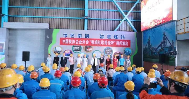 中国视协企业分会慰问演出走进南钢炼铁炉台