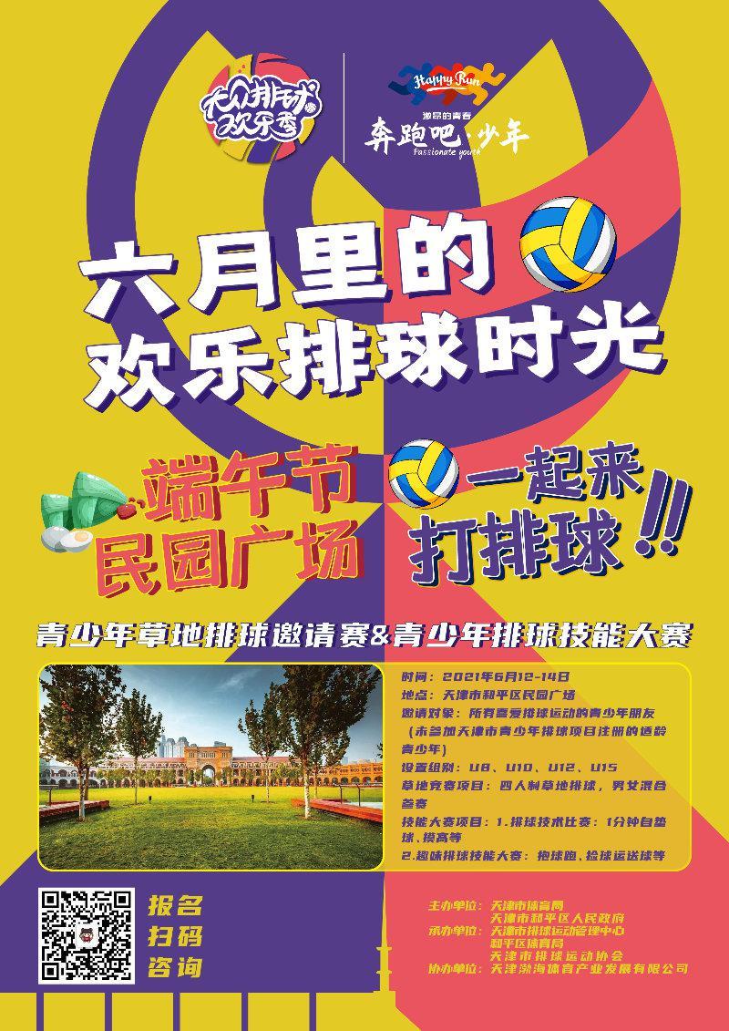 """天津市""""大众排球欢乐季""""和平区活动将于端午节假期正式启动"""
