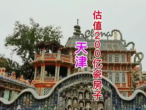 中国举世无双的瓷建筑,天津瓷房子,耗费上亿古瓷片,估值200亿