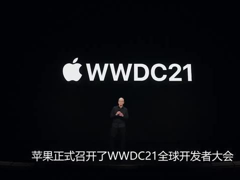 恭喜你没有熬夜看WWDC21,史上最无聊的苹果发布会