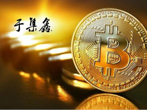 于集鑫:比特币携各币种再探新低 后市应该怎么操作?