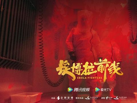 罗晋毛晓彤《埃博拉前线》首曝预告