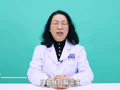 脾氨肽口服溶液可以治疗慢性荨麻疹么