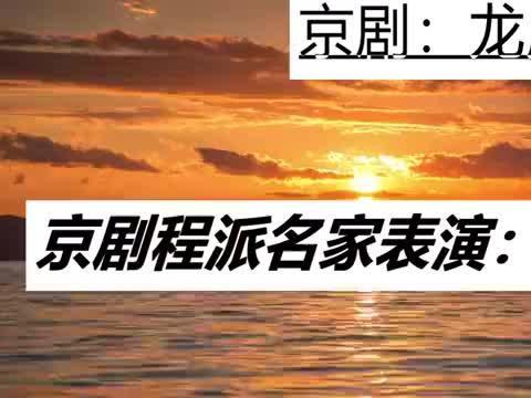 盘点京剧名家名段《龙凤呈祥》选段