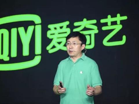 爱奇艺CEO|龚家人龚宇