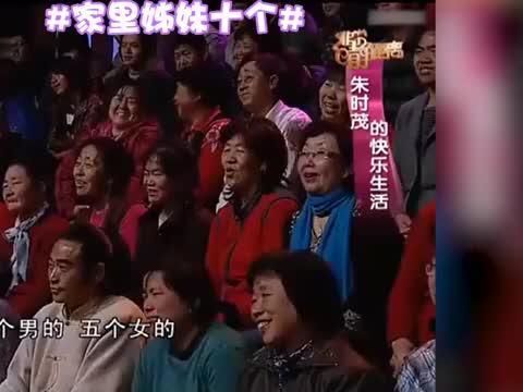 朱时茂爆料有十个兄弟姐妹,李静直呼:你妈真能生!朱时茂谈家庭