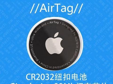 E拆解:来看看定位物品的苹果AirTag,内部又有什么奥秘?