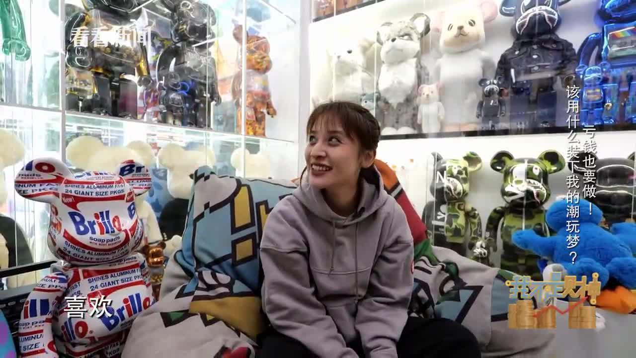 """视频 我不是财神︱圆""""潮玩""""梦 女歌手开店:准备亏2年"""