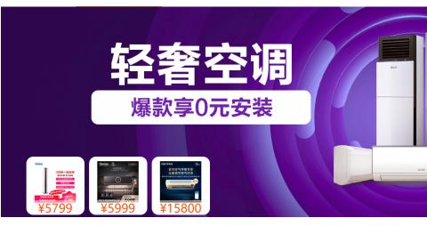 苏宁家电618启动嗨购,新国标、高品质、健康范成为空调主旋律