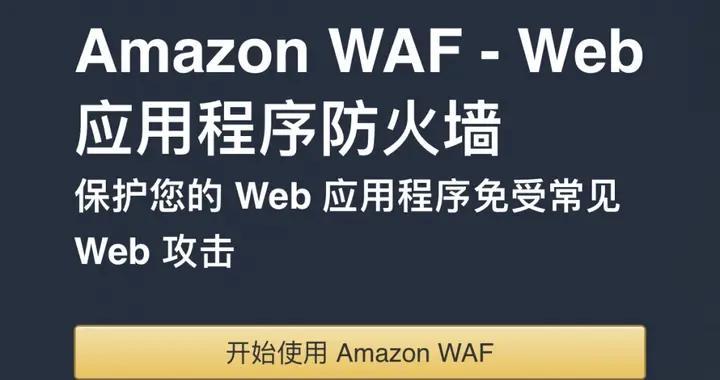 亚马逊云科技在中国区域上线Web应用程序防火墙Amazon WAF