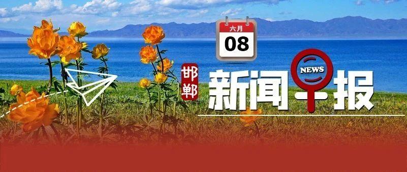 6月8日邯郸新闻早报
