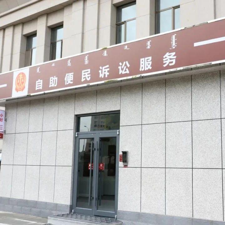"""诉讼服务""""不打烊""""!新城区人民法院""""24小时自助诉讼服务中心""""上线"""