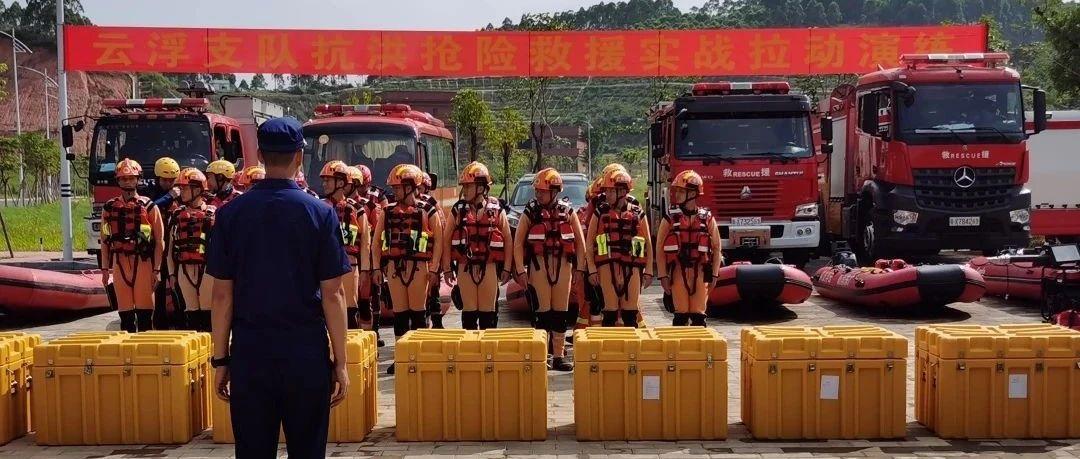 云浮市消防救援支队开展抗洪抢险实战拉动