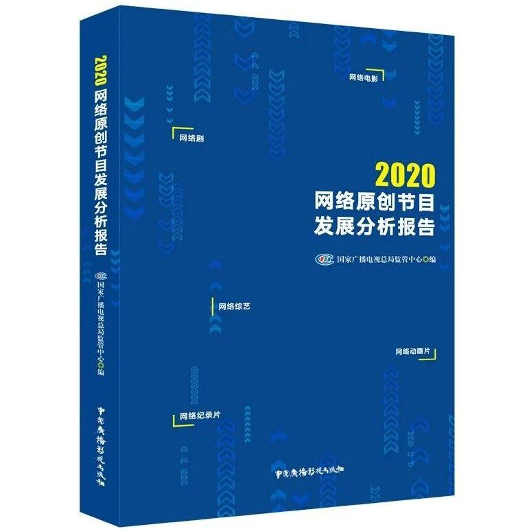 广电总局监管中心: 2020年网络原创节目内容健康、供给有力