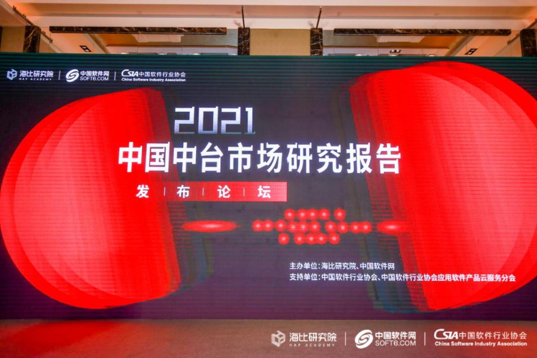 终止中台乱象 《2021年中国中台市场研究报告》今日发布