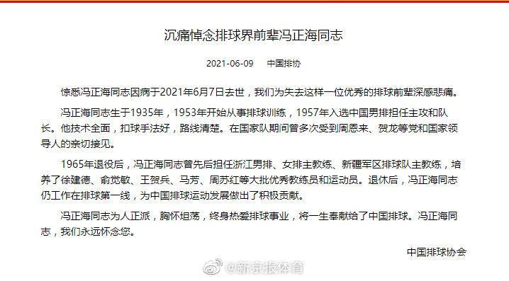 前中国男排队长去世,排协发文悼念