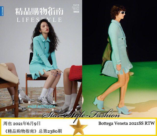 周也身着BV2021春夏系列粉蓝色针织裙套装登《精品购物指南》