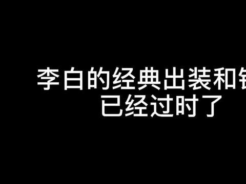 李白新出装铭文推荐,13.8的吸血替代泣血,宗师它不香吗?
