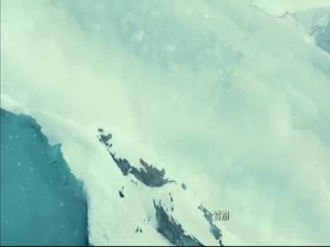 九层妖塔:探险队遇到雪崩,几人来不及逃跑,不幸身亡