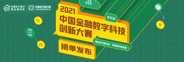 联动云通信喜获2021中国金融数字科技创新大赛综合智能平台银奖
