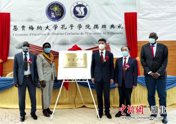 三峡大学乍得恩贾梅纳大学孔子学院揭牌