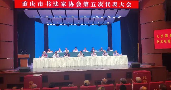 重庆市书法家协会第五次代表大会召开