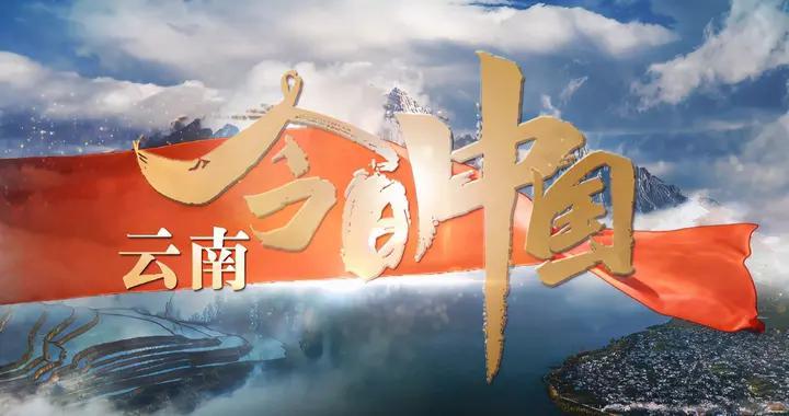 【党史学习教育】今日中国·云南丨百年云岭铸丰碑 彩云之南新跨越