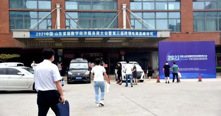 滨城:2021中国·山东数字经济服务商大会暨第三届跨境电商高峰论坛盛大开幕