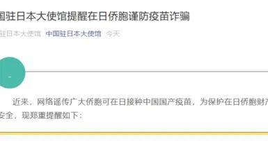 国产疫苗暂未在日上市 中国大使馆提醒在日侨胞谨防疫苗诈骗