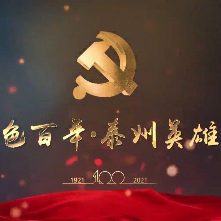 《红色百年•泰州英雄谱》⑦+⑧ | 曲江楼的故事+黄桥决战