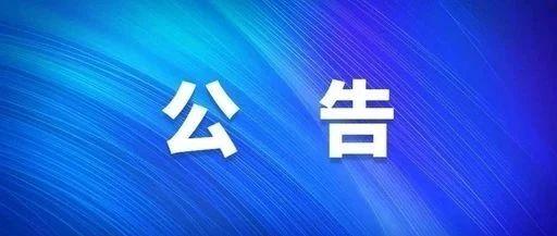 【公告】昭通市检察系统2021年公开招聘聘用制书记员面试人员名单及有关事项公告