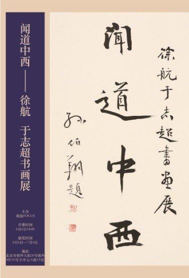 《闻道中西—徐航、于志超书画展》在京举办,书法家孙伯翔题展名