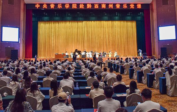 在音乐艺术中学党史淬党性——中央音乐学院副院长于红梅在黔西南州讲授音乐党课特别报道之二