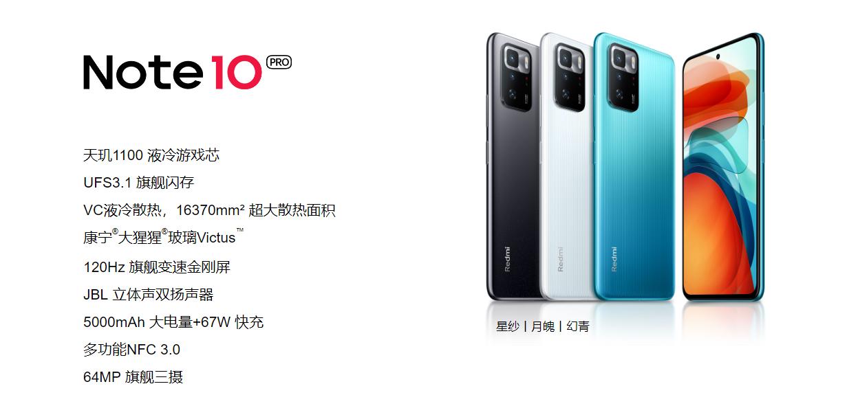 9天卖出100万台,Redmi Note10系列延续爆火态势