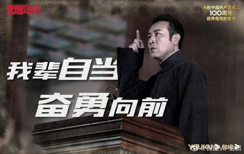 恭喜优酷好剧推荐官@于和伟 凭借《觉醒年代》获得 最佳男主角!
