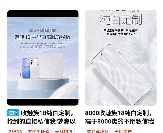 魅族18纯白定制版被二手倒卖,并加价近一倍,网友:理财产品