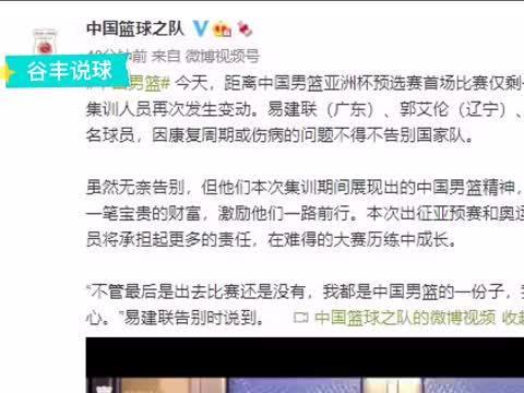 中国篮协官宣!易建联、郭艾伦、王哲林退出国家队